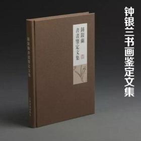 全新正版 钟银兰书画鉴定文集 书法篆刻 艺术理论 上海书画出版社