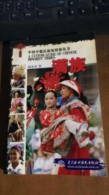 中国少数民族风情游丛书--满族