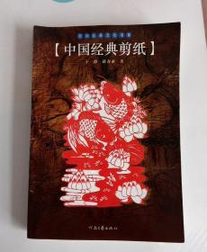 民间经典文化书系:中国经典剪纸