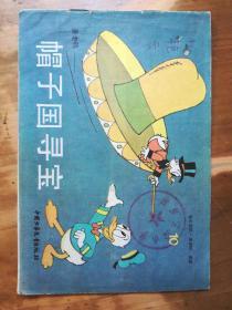 《新米老鼠·唐老鸭》画库(10):唐老鸭——帽子国寻宝(品如图,余较好)