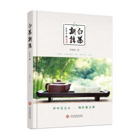 新书--白茶新语 (精装)