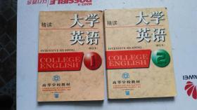 大学英语(修订本):精读第1.2.册 二册合售