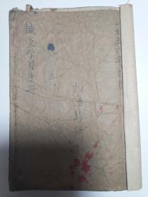 1956年刘浩诊所编写《针灸学习手册》57筒子页售复印件。