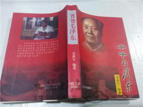 爷爷毛泽东 毛新宇 国防大学出版社 2003年11月 大32开平装