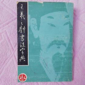 王羲之体书法字典