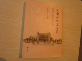 文鼎江阴三百年