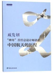 """戚发轫  """"神舟""""首任总设计师讲述:中国航天的历程"""