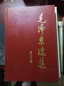 毛泽东选集 第三卷 精装