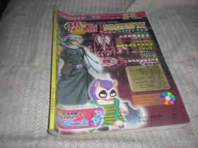 热点网络游戏。2002年第二辑 11月  无盘
