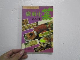 珍味屋食谱丛刊之:广东小菜200种