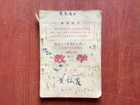 文革课本:数学 第二册(北京市中学试用课本)