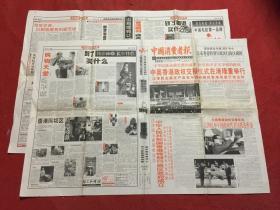 中国消费者报 中英香港政权交接仪式在港隆重举行