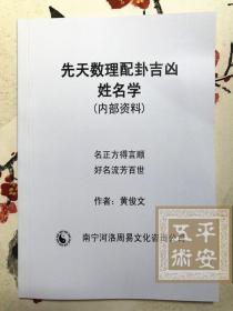 先天数理配卦吉凶姓名学 黄俊文