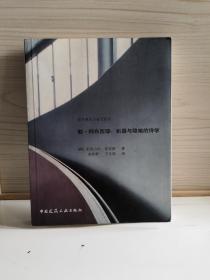 勒·柯布西耶:机器与隐喻的诗学
