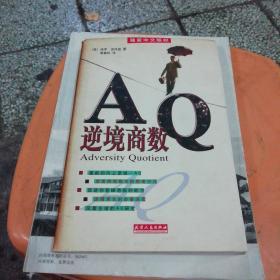 AQ逆境商数