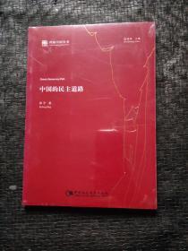 中国的民主道路