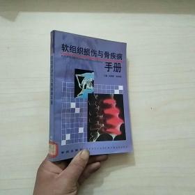 软组织损伤与骨疾病手册