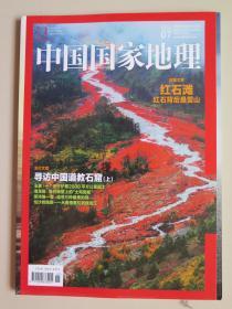 中国国家地理(2015年07期)