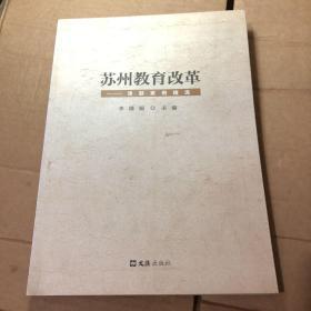 苏州教育改革——课题案例精选
