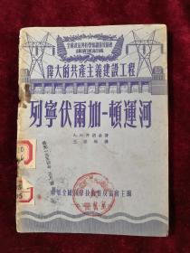 列宁伏尔加顿运河 53年1版1印 包邮挂刷