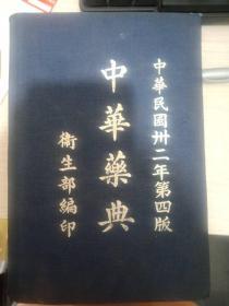 中华药典 中华民国三十二年第四版