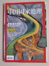中国国家地理(2015年05期)