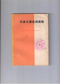 《孔孟之道名词简释》1974年一版一印