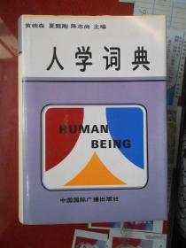 人学词典(一版一印 精装缩印本 厚856页)品相见图