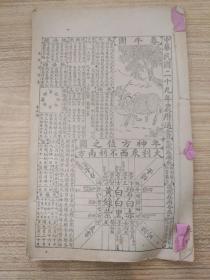 中华民国二十九年农历通书,品好如图,背有苏州袜子广告