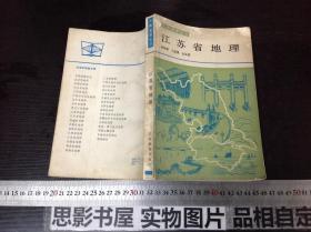 江苏省地理