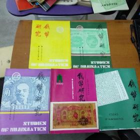 钱币研究.1990/2/1992/1/1993/2/1994/1/1996/1(五册合售)