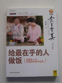 食全食美:给最在乎的人做饭【品好,内页干净】