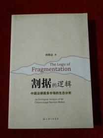 割据的逻辑:中国法律服务市场的生态分析