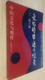 文化的传递与嬗变:中国文化与教育 丁钢