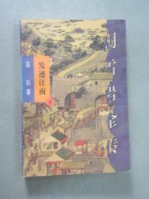 胡雪岩传奇-发迹江南   (下册)