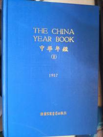 中华年鉴(1)1912