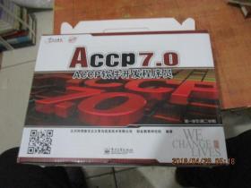 ACCP软件开发程序员. 第一学年[第二学期] 2 全7册 未开封 正版 带盒盒9成 书全新