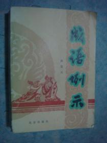 《成语例示》倪宝元著 北京出版社 1984年1版1印 私藏 品佳 书品如图