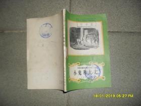 小鬼和太太(8品小32开馆藏1979年广西新1版1印149页安徒生童话全集之十二)43903