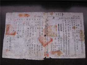 1951年定襄县出售给同一人草契、买契二连两张,各贴1949年拾圆印花税票2张,盖村政府、县人民政府印