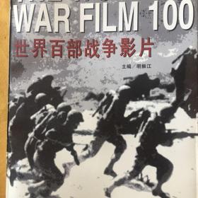 世界百部战争影片