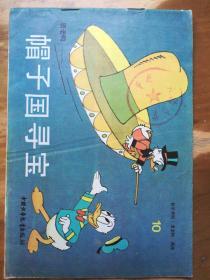 《新米老鼠·唐老鸭》画库(10):唐老鸭——帽子国寻宝(