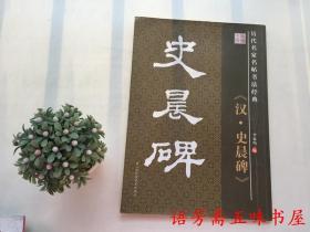历代名家名帖书法经典:《汉·史晨碑》