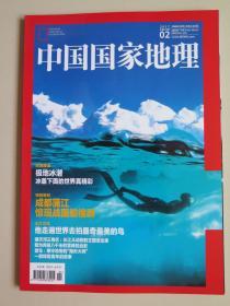 中国国家地理(2017年2期)