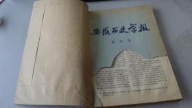安徽历史学报(1957年创刊号+总第2期)合订本
