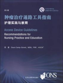 肿瘤治疗通路工具指南:护理实践与教育(第3版)