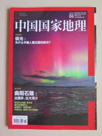 中国国家地理(2015年06期)