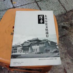 永川历史文化遗存探寻
