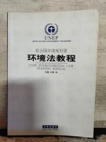 联合国环境规划署:环境法教程(王曦 签名)保真