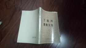 丁浩川教育文选【 作者周毓方签名本】